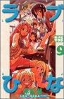 ラブひな IRO-HINA version(9) (KCデラックス 週刊少年マガジン)