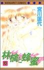 林檎と蜂蜜 (10) (マーガレットコミックス (3577))