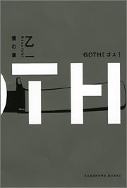 GOTH 僕の章 (角川文庫)乙一
