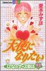 天使になりたい 4―ひなのナース日誌 (講談社コミックスフレンド B)