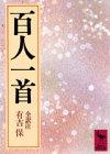 百人一首 (講談社学術文庫 (614))