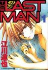 ラストマン 1 (1) (ヤングマガジンコミックス)