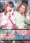 瞳リョウ & 三咲まお がSODの一日全裸社員になりました。 [DVD]