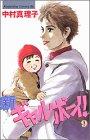 新ギャルボーイ! 9 (Be・Loveコミックス)