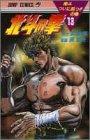 北斗の拳 第13巻 1986-11発売