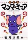あずみマンマ・ミーア 1 (ヤングジャンプコミックス)