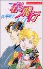 春・飛行 14―四記 (Be・Loveコミックス)