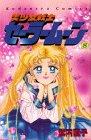 美少女戦士セーラームーン (8) (講談社コミックスなかよし (790巻))