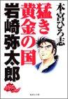 猛き黄金の国岩崎弥太郎 (2) (集英社文庫―コミック版)