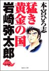 猛き黄金の国岩崎弥太郎 (2)