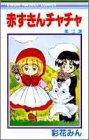 赤ずきんチャチャ (2) (りぼんマスコットコミックス (694))