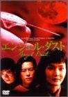 エンジェル・ダスト [DVD]