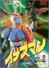 イナズマン Vol.2 [DVD]