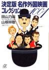 決定版名作外国映画コレクション1001 (講談社プラスアルファ文庫)