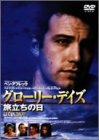 グローリー・デイズ~旅立ちの日~ [DVD]