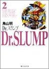 Dr.スランプ (2) (集英社文庫―コミック版)