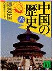 中国の歴史(六) (講談社文庫―中国歴史シリーズ)