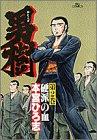 男樹 (2)硬派の血 (ビッグコミックス)