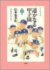 遥かなる甲子園 (第1巻) (アクションコミックス)