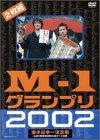 M-1グランプリ2002完全版~その激闘のすべて・伝説の敗者復活戦完全収録~ [DVD]