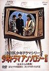 NHK少年ドラマシリーズ アンソロジーII [DVD]