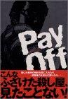Pay off (ヤングマガジンコミックス)