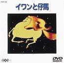 イワンと仔馬 [DVD]