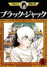 ブラック・ジャック (6) (手塚治虫漫画全集 (156))