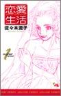 恋愛生活 / 佐々木 潤子 のシリーズ情報を見る