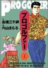 プロゴルファー 1 (アクションコミックス)