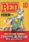 RED 第10巻 2002年06月07日発売