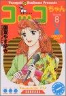 コッコちゃん 8 (モーニングKC)