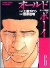 オールドボーイ―ルーズ戦記 (6) (Action comics)