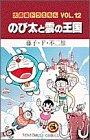 大長編ドラえもん (Vol.12) (てんとう虫コミックス)