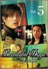美しき日々 Vol.5 [DVD]