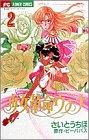 少女革命ウテナ (2) (ちゃおフラワーコミックス)