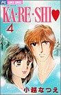 Ka・re・shi〓 (4) (少コミフラワーコミックス)