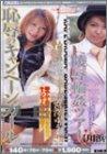レイプドラマBABEシリーズ 第11巻 [DVD]