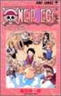 ONE PIECE -ワンピース- 第32巻 2004年03月04日発売