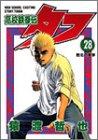 高校鉄拳伝タフ (28) (ヤングジャンプ・コミックス)