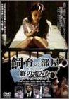 飼育の部屋 終のすみか [DVD]