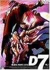 OVA 「マクロスダイナマイト7」