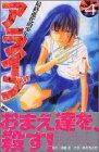 アライブ 最終進化的少年(4) (講談社コミックス月刊マガジン)