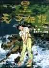 天才伝説 (第2巻) (ゴルフダイジェストコミックス)