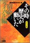 NHK「その時歴史が動いた」コミック版 宿命のライバル編