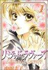リミテッド・ラヴァーズ 1 (プリンセスコミックス)