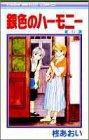 銀色のハーモニー 第6巻