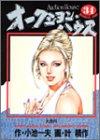 オークションハウス 34 (ヤングジャンプコミックス)