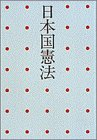 日本国憲法―ピースブック (写楽ブックス)