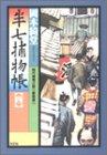 半七捕物帳〈4〉 (光文社時代小説文庫)